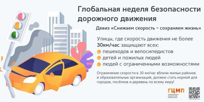 Неделя безопасности дорожного движения 2021