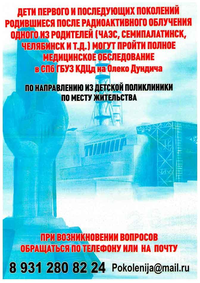 Обследование для детей в СПб ГБУЗ КДЦд на Олеко Дундича