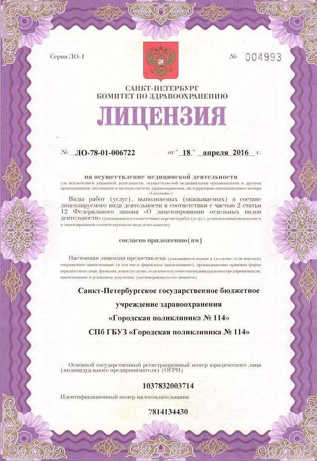 Как записаться на прием к врачу через интернет город бор нижегородская область