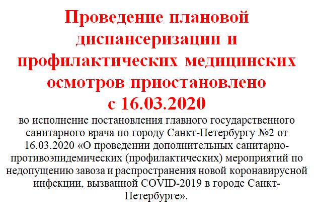 covid_19_dispans2020-1
